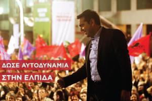 Cartel de Campaña de Syriza / Foto: @syriza_gr